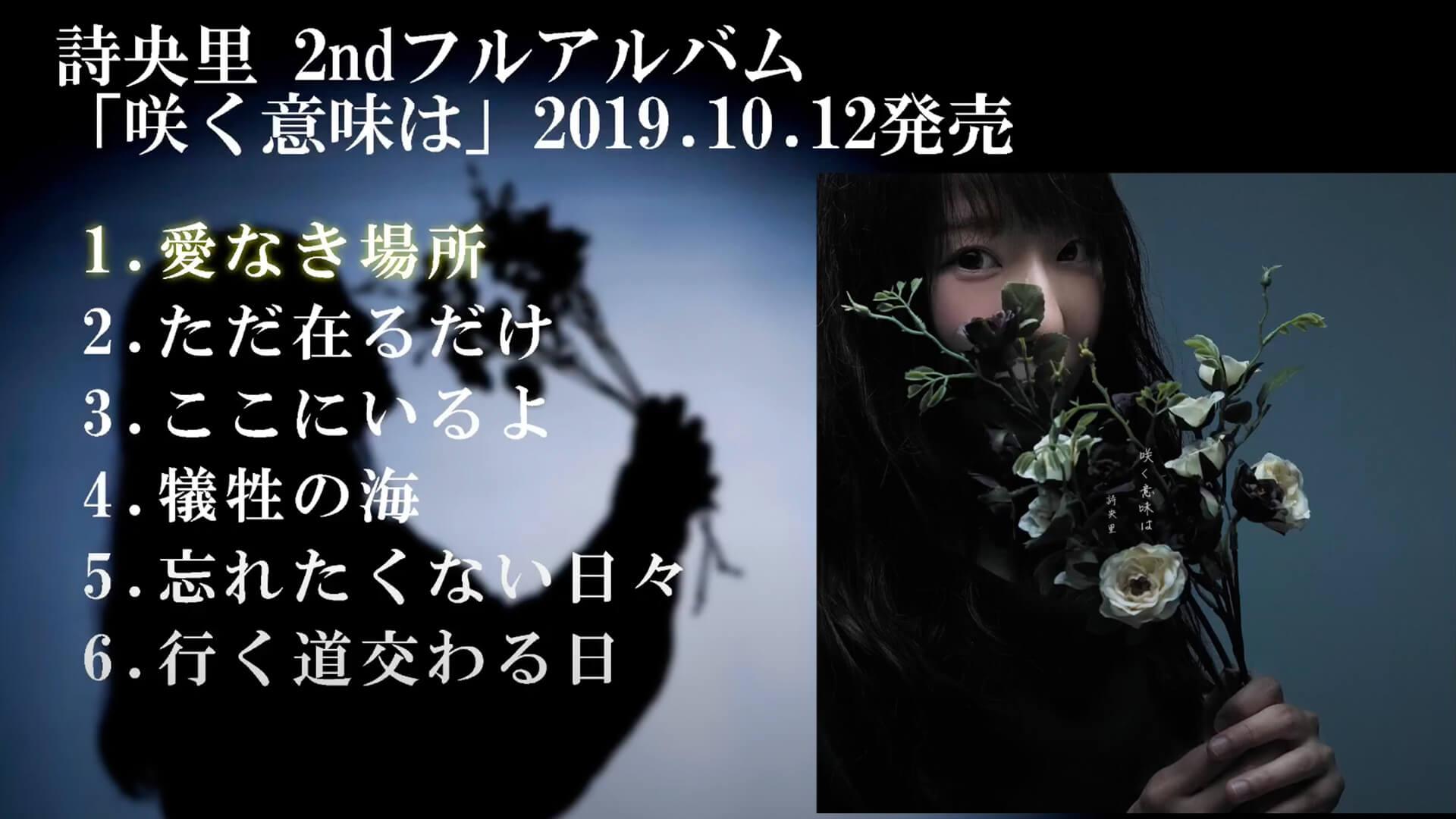2ndフルアルバム「咲く意味は」視聴トレーラー